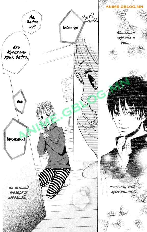 Japan Manga Translation - Kami ga Suki - 1 - Confession - 32